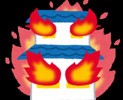 火事474