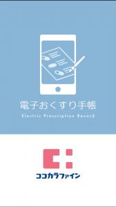 ココカラ電子お薬手帳